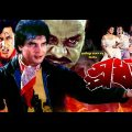 Spordha (স্পর্ধা )   Amin Khan   Munmun   Ilias Kanchon   Bangla Full Movie
