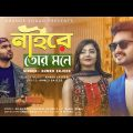 Naire Tor Mone। নাইরে তোর মনে। Ahmed Sajeeb। Bangla New Official Music Video। New Video 2020 Opu Vai