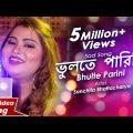 Bhulte Parini | New Romantic Bangla Song | Sanchita Bhattacharya