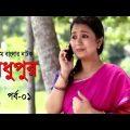 গ্রাম বাংলার নাটক মধুপুর | Modhupur | Ep 01 | Mili | Diner | Rawnak | Bangla Natok