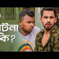 ঘটনা কি? | Ghotona Ki ? | Bangla Natok Scene | Zaher Alvi | Anwar Hossain | Friends Conversation