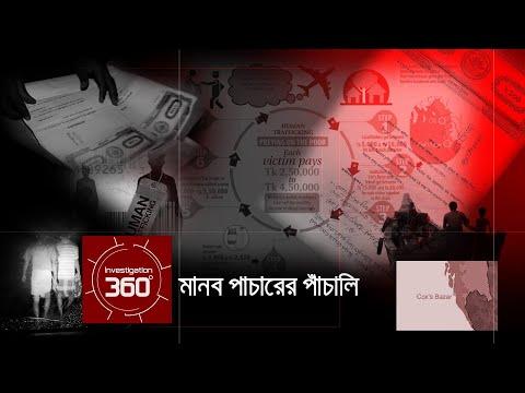 মানবপাচারের পাঁচালী | Investigation 360 Degree | EP 63