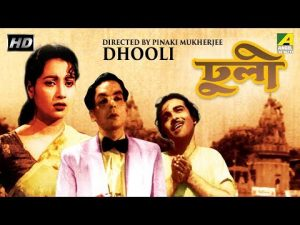 Dhooli   ঢুলী   Bengali Full Movie   Suchitra Sen