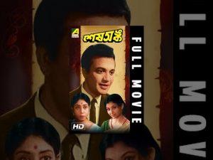 Sesh Anka   শেষ অঙ্ক   Bengali Movie   Uttam Kumar, Sharmila