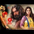 বাংলা সিনেমা ২০২০ | Jeet New Bangla Romantic Movie | Bengali Action Movie Full Hd | Bangla Cinema