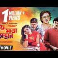 Pita Maata Santan | পিতা মাতা সন্তান | Bengali Movie | Full HD | Chiranjeet Chakraborty, Rozina