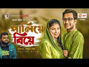 Paliye Biye   New Natok 2020   Shawon   Toya   Bangla New Natok 2020   #Drama