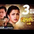 Bidrohini Naari | বিদ্রোহিনী নারী | Bengali Movie | English Subtitle | Siddhanta, Rachana Banerjee