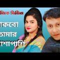 থাকবো তোমার পাশাপাশি। নতুন মিউজিক ভিডিও। bd new music video song। music video 2020। Real media 2020।