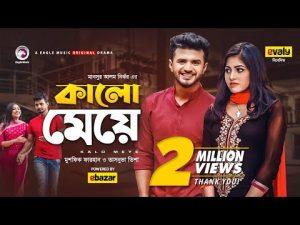 Kalo Meye   Bangla Natok   Musfiq R. Farhan, Tasnuva Tisha   Bangla New Natok 2020   #Drama