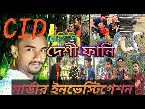 বাংলার সেরা হাসির CID Marder investigation 2019 দেশী CID bd new comedy (Smdj alamin)