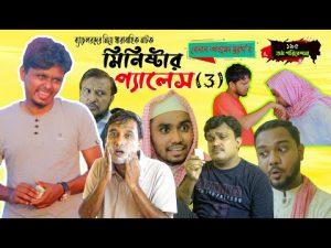 """ব্যাচেলরদের নিয়ে নাটক।""""মিনিস্টার প্যালেস""""তৃতীয় পর্ব। Belal Ahmed Murad।Bangla Natok।New Natok2020"""