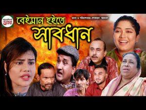 সিলেটি নাটক    বেইমান হইতে সাবধান    Sylheti Natok    Beiman Hoite Shabdhan    Bangla Natok 2020
