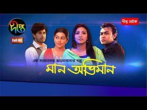 মান অভিমান   Maan Obhiman   EP 488   Bangla New Natok 2020   Deepto TV