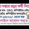 CID Job Recruitment new| Criminal Investigation Department| New recruitment CID office| CID Job New