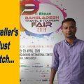 বাংলাদেশ ভ্রমণ ও পর্যটন মেলা ২০১৯   – Bangladesh Travel and Tourism Fair 2019 – Mr & Mrs Travellers