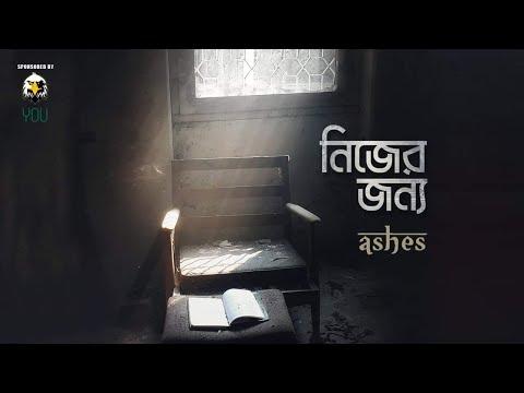 Nijer Jonno ( নিজের জন্য ) – Ashes | Official Music Video