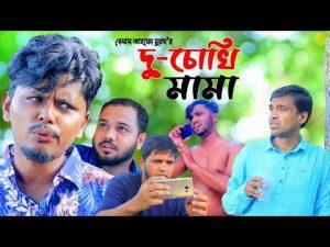 Sylheti Natok। দু-চোখি মামা। Belal Ahmed Murad।Bangla Natok। New Natok 2020। Comedy Natok