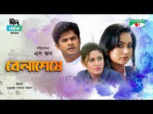 Bela Sheshe   বেলা শেষে   Bangla Natok 2020   Zakia Bari Momo   Niloy   Channel i TV