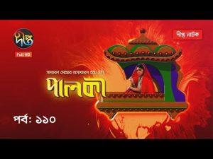 Palki   পালকী   EP 110   Bangla Natok 2020   Deepto TV