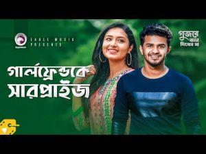 গার্লফ্রেন্ডকে সারপ্রাইজ | Bangla Natok Scene | Musfiq R. Farhan | Tasnia Farin |Gujobe Kan Diben Na