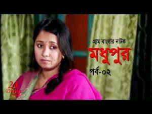 গ্রাম বাংলার নাটক মধুপুর | Modhupur | Ep 02 | Mili | Diner | Rawnak | Bangla Natok