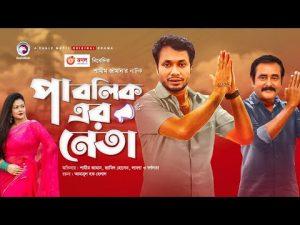 Public er Neta | পাবলিক এর নেতা | Bangla Natok | Shamim Zaman | Jamil | Labonno | New Natok 2020