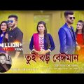 Tui Boro Beiman   Neru Feat Syed Rajon   Bangla New Song 2019   GMC Sohan   Official Video