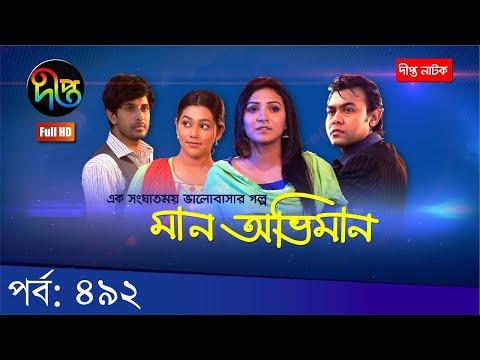 মান অভিমান | Maan Obhiman | EP 492 | Bangla New Natok 2020 | Deepto TV