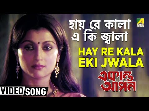 Hay Re Kala Eki Jwala | Ekanta Apan | Bengali Movie Song | Asha Bhosle