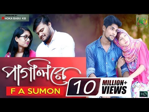 Pagli Re | F A Sumon | Bangla New Song 2019 | F A Sumon New Bangla music video 2019 | KB Multimedia