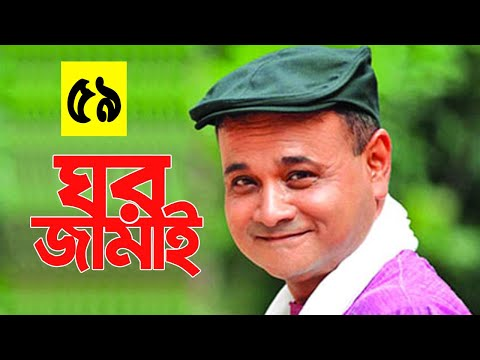 Bangla Natok 2020 | ঘর জামাই | Part-59 | Ft AKM Hasan, Mousumi Hamid