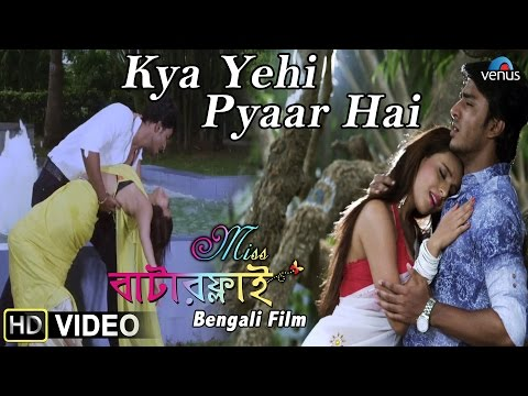 Kya Yahi Pyar Hai Full Video Song : Miss Butterfly (Bengali Film) || Aniket & Pamela