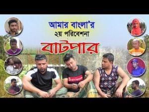 Batpar। Amar Bangla Natok। Sylhety Natok