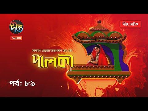 Palki | পালকী | EP 89 | Bangla Natok 2020 | Deepto TV