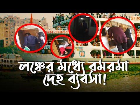 লঞ্চের মধ্যে রমরমা দেহ ব্যবসা – (মুখোশ, পর্ব-৩০০) | Mukhosh | Bangla Crime Show | Mytv