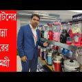 Walton Home Appliance Price In Bangladesh