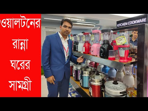 Walton Home Appliance Price In Bangladesh