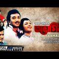 Abhagini | অভাগিনী | Bengali Movie | English Subtitle | Ranjit Mallick, Chumki Choudhury