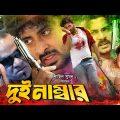 Dui Number(দুই নাম্বার)Shakib Khan Bangla Full Movie | Neha | Alek | Misa Sawdagar | SB Cinema Hall