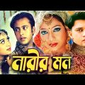 নারীর মন    Narir Mon   Bangla Full Movie   Riaz Shabnur and Shakil Khan