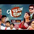 সাতঘর এক উঠান। পর্ব – ২ | Toya | Moushumi | Niloy | Hasan Masud | Bangla Natok | SIS Media