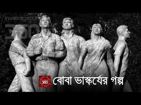 বোবা ভাষ্কর্যের গল্প | Investigation 360 Degree | EP 96