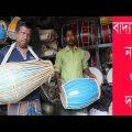 Musical Instruments Price In Bangladesh | Travel Bangla 24 | BD Guitar Price