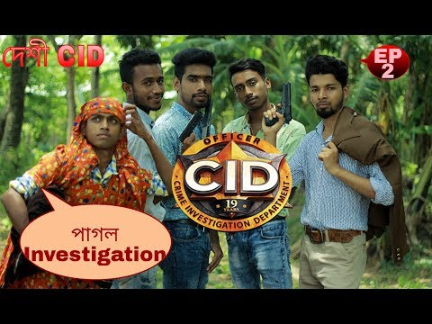 Deshi CID বাংলা Episode 2 | Pagol Investigation | Comedy Video Online | Bangla New Funny Video 2019