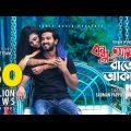 Bondhu Amar Rater Akash | Ankur Mahamud Feat Sadman Pappu | Bangla New Song 2018 | Official Video