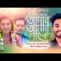 Amar Amar Lage | আমার আমার লাগে | Arman Alif | Bangla New Song 2018 | Official Music Video