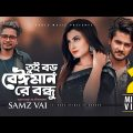 Tui Boro Beiman Re Bondhu | Samz Vai | Bangla New Song 2020 | Official MV | নতুন গান