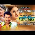 Shami Strir Juddho | স্বামী স্ত্রীর যুদ্ধ | Bangla Full Movie | Manna, Shabnur, Purnima, Doly zohura