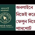How to apply for Machine Readable Passport in bangladesh | Apply for MRP passport Online bd